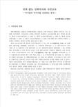 민족 없는 민족주의와 식민교육 ─<strong>아사달</strong>과 아사녀를 상상하는 방식─