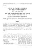 산란계에 적용 가능한 공기-물 히트펌프의 음용수 공급시스템 이용기술에 관한 연구 (Study on the Utilization of Drinking Water Supply System of Air-water Heat..