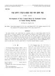 터널 굴착기 유압시스템용 유량 제어 블록 개발 (Development of Flow Control Block for Hydraulic System of Tunnel Boring Machine)
