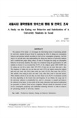 서울시내 대학생들의 외식소비 행태 및 만족도 조사 (A Study on the Eating out Behavior and Satisfaction of A University Students in Seoul)