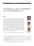 기능성게임(serious game) 기반 환경캠페인의 광고가치와 환경적 행동의도 연구 (Analyzing Ad Value of Serious Game Driven Environmental Campaigns)
