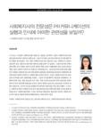 사회복지사의 전문성은 PR커뮤니케이션의 실행과 인식에 어떠한 관련성을 보일까? : 사회복지사들의 인식을 통한 탐색적 연구 (How Do Social Workers' Professionalism Influence Th..