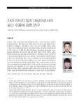 자아 이미지 일치 대상으로서의 광고 수용에 관한 연구 : 매체 광고 개성 척도(Media Advertising Personality Scale)의 개발과 적용 (The Self-image Congruity Effec..