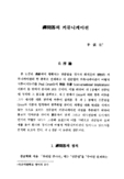 III . 언어연구와 커뮤니케이션 : 선문답 (禪問答) 의 커뮤니케이션 (Communication of Son ( Zen ) Dialog) (Communication of Son ( Zen ) Dialog)