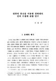 IV . 사회역동과 커뮤니케이션 : 컴퓨터 통신을 이용한 청와대의 민의 수렴에 관한 연구 (A Study on Accepting People ' s Opinion of the Blue House throug..