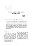 기초연구 : 발달장애아 놀이치료를 위한 사물놀이 평가 모형 기초연구 (A Preliminary Study for Constructing a Model of Object Play Assessment of DD Chil..