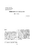 기초연구 : 민담에 대한 심리적 반응 : 한국 대구의 경우 (異類婚姻の物語に對する心理的反應の硏究 - 韓國,テグの場合) (A Study on Cultural Comparison of The Psychological R..