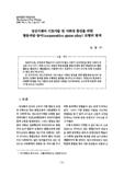 관련연구 : 정신지체아 기초기술 및 사회성 증진을 위한 협동게임 - 놀이 모형의 탐색 (Investigation of cooperative game - play model for improving basic skil..