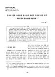 관련연구 : 부모의 양육 스타일과 청소년의 심리적 적응에 관한 연구 - 재미 한국 청소년을 대상으로 - (A Study of the Effect of the Parenting Style by Korean - Amer..