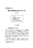 한국의 국민의료비 추계결과 : 1985 - 1992
