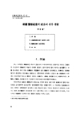 한국 의료산업의 성장에 관한 고찰