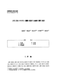 B 형 간염 바이러스 관련 질환의 사회적 비용 추계 (Direct and Indirect Costs of Hepatitis B in Korea) (Direct and Indirect Costs of Hepatitis..