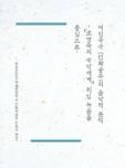 여성국극 <선화공주>의 음악적 분석 - 『조영숙의 국악세계』 취입 녹음을 중심으로 -