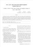 루이스 칸의 스케치 분석을 통한 예일영국미술센터의 기본형식에 관한 연구