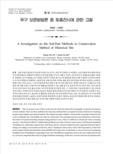 유구 전사 및 토층 전사 전용 우레탄 수지의 합성과 그 적용에 관한 연구