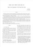 이태리 신로마 계획의 특성에 관한 연구