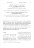 디젤엔진용 연료분사장치 제조업체의 근골격계 질환 유해요인 조사 사례연구 (Case Study of Diagnosis on Musculoskeletal Disorders Risk Factors at an Diesel ..
