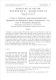 안전관리 및 생산 공정 개선을 통한 생산성 향상에 관한 연구 : 폴리우레탄 제조업체 사례