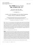 토기 복원용 Epoxy Putty 개발 및 물성에 관한 연구