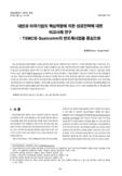 대만과 미국기업의 핵심역량에 의한 성공전략에 대한 비교사례 연구 : TSMC와 Qualcomm의 반도체사업을 중심으로