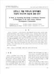 오픈소스 개발 커뮤니티 참여자들의 지속적 지식기여 의도에 관한 연구 (A Study on Sustaining Knowledge Contribution Intention ..