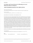 U.S. Policy and Current Practices for Blending Low-Level Radioactive Waste for Disposal (저준위 방사성폐기물의 혼합 관련 미국의 정책과 실제 적용..