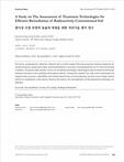 방사성 오염 토양의 효율적 복원을 위한 처리기술 평가 연구 (A Study on The Assessment of Treatment Technologies for Efficient Remediation of Radio..
