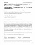 미국의 원전 해체관련 부지특성 및 최종상태 조사를 위한 방사성 오염 핵종 결정 방법에 대한 분석 (A Radionuclides Suite Selection for Site Characterization and Fin..
