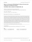 방사성폐기물 처분장 인간침입 평가 방법론에 관한 고찰 (Review on Assessment Methodology for Human Intrusion Into a Repository for Radioactive Wa..