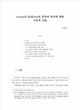 Joseph Edkins의 중국어 연구에 대한 기초적 고찰 (An informative Article on Joseph Edkins' Chinese Language St..