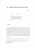 중·고등학교 중국어 교육 위상 제고 방안 (A Study on Current Status Analysis and Improvement of Chinese Language..