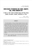 와인의 원산지 국가이미지와 와인 이미지, 품질지각, 태도, 만족의 영향관계 연구 (A Study on The Country-of-Origin Image and Wine ..