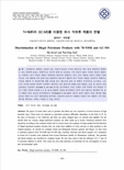 1H-NMR과 GC-MS를 이용한 유사 석유류 제품의 판별 (Discrimination of Illegal Petroleum Products with 1H-NMR and..