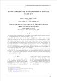 금속과의 혼촉반응에 의한 유기과산화물-MEKPO-의 발화가능성에 관한 연구 (Study on the possibility of ignition of the organic peroxide-MEKPO- by reacti..