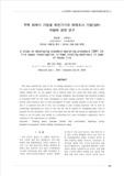 주택 화재시 가정용 회전기기의 화재조사 기법(SOP) 개발에 관한 연구 (A study on developing standard operating procedure (SOP) for fire cause investi..