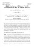 개발된 Bisphenol-A계 Epoxy putty의 충전제 배합에 따른 물성 및 적용성에 관한 연구 (Study on the Property and Applicabil..
