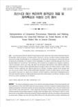 조선시대 예산 목리유적 회격묘의 재질 및 제작특성과 석회의 산지 해석 (Interpretation of Limestone Provenance, Materials and ..