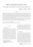 흙페인트 첨가물 함유량에 따른 표면경도 및 발수성 (Surface Hardness and Water Repellency of Earth Paint according to..