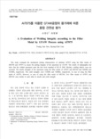 Al7075를 이용한 GTAW공정의 용가재에 따른 용접 건전성 평가 (A Evaluation of Welding Integrity according to the Fill..