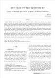 건축가 이종호의 기억 개념과 기념건축에 관한 연구 (A Study on LEE JONG HO's Concept of Memory and Memorial Architecture)