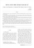 페루찌가 로마에서 계획한 건축작품의 특성에 관한 연구 (A Study on the Characteristics of Architectural Works Planned in Roma by B. Peruzzi)