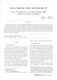 투시도의 영향에 따른 르네상스 광장 특징에 관한 연구 (A Study on the Characteristics of the Italian Renaissance Squares According to the influe..