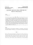 미술교육에서 집단지성과 창의성 신장에 관한 연구 : 들뢰즈의 이론을 중심으로 (A Study of Collective Intelligence and Creativity Improvement : Based on Del..