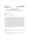 인권친화적 관점에서 현행 미술과 교과서 시각자료의 문제점과 대안 (Problems and Alternatives of Current Art Textbook Visual Materials in Human Rights-..