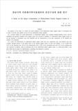 경남지역 다문화가족지원센터의 공간구성에 관한 연구 (A Study on the Space Composition of Multicultural Family Support Center in Gyeongnam Area)