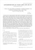농촌마을종합개발사업에 있어 주민참여 실태와 성과에 관한 연구 - 전남농촌마을을 중심으로 - (A Study on the Actual Situation and Performance of Residents Partici..