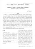 재건축에 따른 건축밀도 및 주거환경의 변화 연구 (A Study on the Change of Architecture Density and Residential Environment according to Recon..