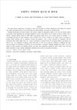 로컬푸드 직매장의 접근성 및 편의성 (A Study on Access and Convenience to Local Food Farmers Market)