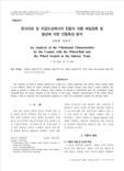 콘크리트 및 자갈도상에서의 전동차 차륜 레일접촉 및 찰상에 의한 진동특성 분석 (An Analysis of the Vibrational Characteristics by the Contact with the Whee..