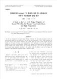 압력용기용 Inconel 718 합금의 상온 및 고온에서의 저주기 피로특성에 관한 연구 (A Study on the Low-Cycle Fatigue Properties of Inconel 718 Alloy for P..